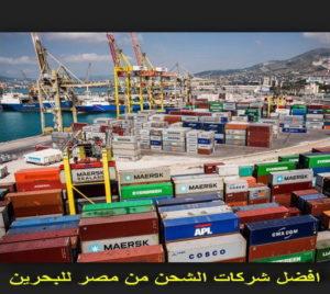 شركة شحن من مصر الى البحرين جوى بحرى برى