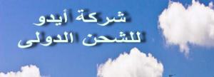 اسعار شركات الشحن من مصر الى جدة
