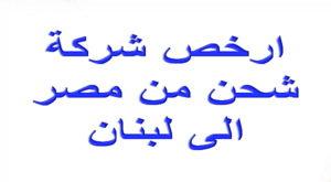 شركات الشحن الدولى من مصر الى لبنان